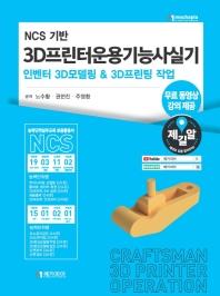 NCS 기반 3D프린터운용기능사실기 인벤터 3D모델링 & 3D프린팅 작업
