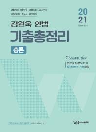 2021 김원욱 경찰 헌법 기출총정리: 총론