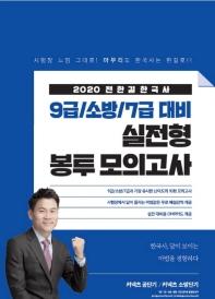 커넥츠 공단기/커넥츠 소방단기 전한길 한국사 9급/소방/7급 대비 실전형 봉투 모의고사(2020)