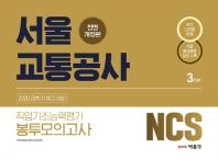 NCS 서울교통공사 직업기초능력평가 봉투모의고사 3회분(2020 하반기)