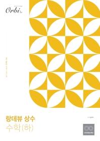 랑데뷰 상수 고등 수학(하)(2021)