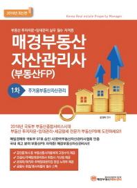주거용부동산자산관리(매경부동산 자산관리사(부동산FP) 1차)(2018)