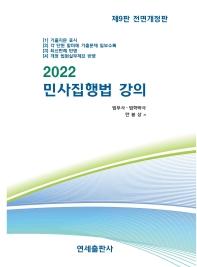 2022 민사집행법 강의