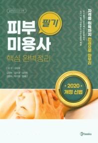 피부미용사 필기(2020)