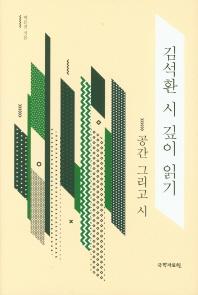 김석환 시 깊이 읽기