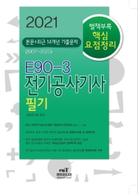 E90-3 전기공사기사 필기(2021)