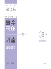 홀수 국어 기출 훈련도구 고등 현대산문(2021)(2022 수능대비)