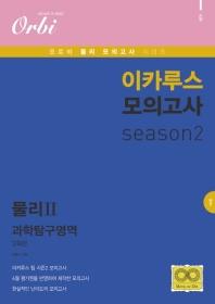 이카루스 고등 과학탐구영역 물리2 모의고사 시즌2(이카루스)(2019)
