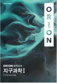 ORION 고등 지구과학1 ORION 모의고사(2020)(봉투)