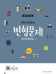 EBS 수능특강 변형문제 영어독해연습(2017 KCLASS)