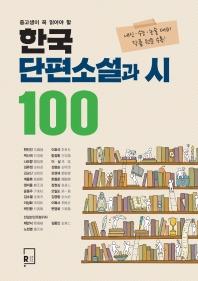 중고생이 꼭 읽어야 할 한국 단편소설과 시 100