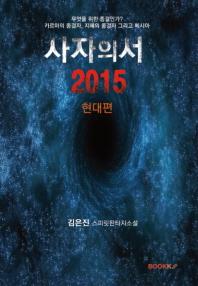 사자의서2015현대편