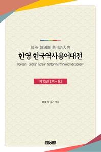 한영 한국역사용어대전 제13권 [백 ~ 보]