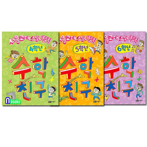 녹색지팡이/서울교대 스토리텔링 수학친구 4학년~6학년 세트(전3권)