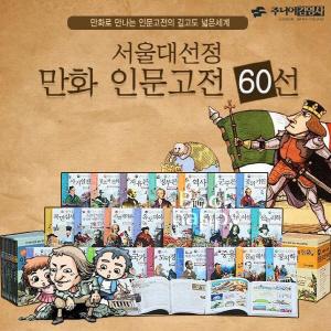 서울대선정 만화 인문고전 [모바일사은품 증정] 신판 60권 주니어김영사