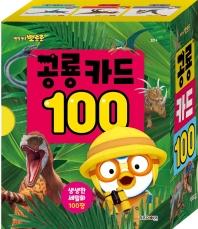 뽀롱뽀롱 뽀로로 공룡 카드 100