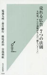 賣れる廣告7つの法則 九州發,テレビ通販が生んだ「勝ちパタ-ン」