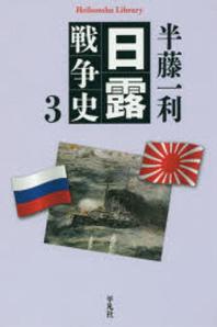 日露戰爭史 3