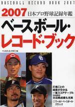 ベ―スボ―ル.レコ―ド.ブック 日本プロ野球記錄年鑑 2007