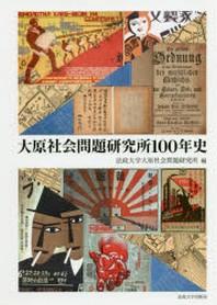 大原社會問題硏究所100年史