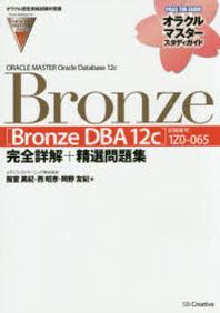 ORACLE MASTER ORACLE DATABASE 12C BRONZE(BRONZE DBA 12C)完全詳解+精選問題集 試驗番號:1Z0-065