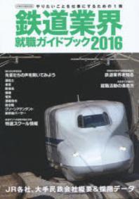 鐵道業界就職ガイドブック 2016