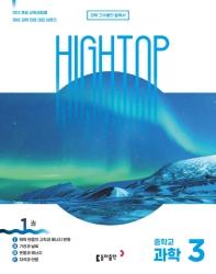 하이탑 중학 과학3 세트(2020)