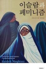 이슬람과 페미니즘
