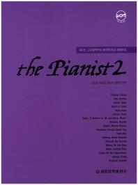 더 피아니스트. 2