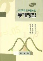 사회과학 연구를 위한 통계방법