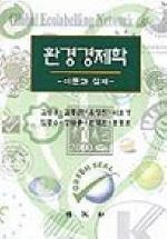 환경경제학-이론과실제-(제2판)