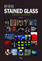 한국의 STAINED GLASS