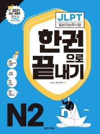 2021 JLPT(일본어능력시험) 한 권으로 끝내기 N2