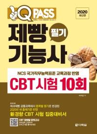 원큐패스 제빵기능사 필기 CBT 시험 10회(2020)