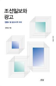 조선일보와 광고