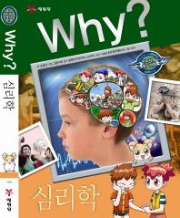 Why? 심리학