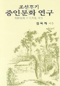 조선후기 중인문화 연구