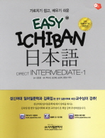 EASY ICHIBAN 일본어 DIRECT INTERMEDIATE. 1(포켓북 포함)
