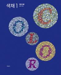 색채. 1: 색채 이론