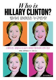 힐러리 클린턴은 누구인가?