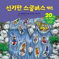 물방울로 변한 아이들: 물의 순환