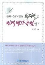 한국출판 번역 독자들의 번역평가 규범연구