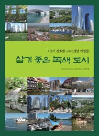 살기 좋은 녹색 도시