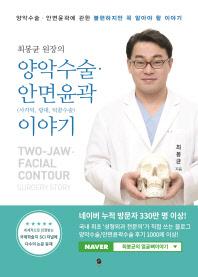 최봉균 원장의 양악수술 안면윤곽(사각턱, 광대, 턱끝수술) 이야기