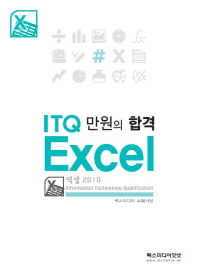 만원의 합격 ITQ 엑셀 2010