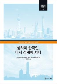 상하이 한국인, 다시 경계에 서다