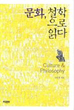 문화 철학으로 읽다