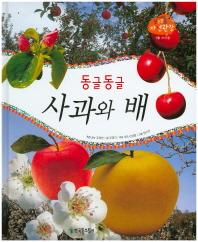 동글동글 사과와 배