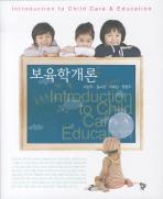 보육학개론