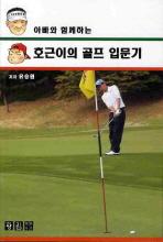 아빠와 함께하는 호근이의 골프 입문기